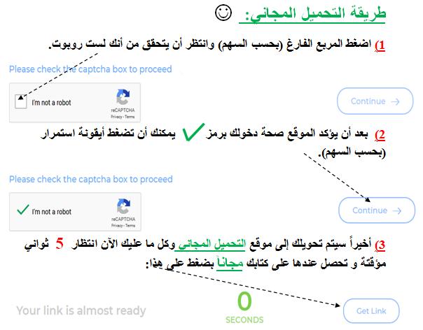 تحميل كتاب اتجاهات الشعر العربي المعاصر احسان عباس pdf